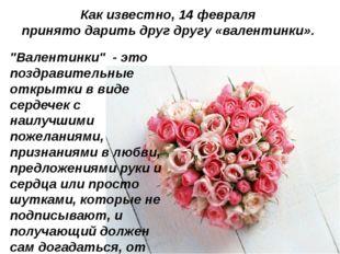 """Как известно, 14 февраля принято дарить друг другу «валентинки». """"Валентинки"""""""