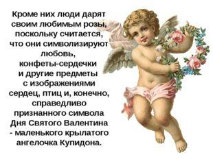 Кроме них люди дарят своим любимым розы, поскольку считается, что они символи
