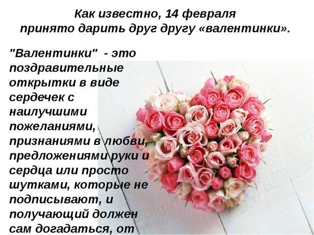 """Как известно, 14 февраля принято дарить друг другу «валентинки». """"Валентинки""""..."""