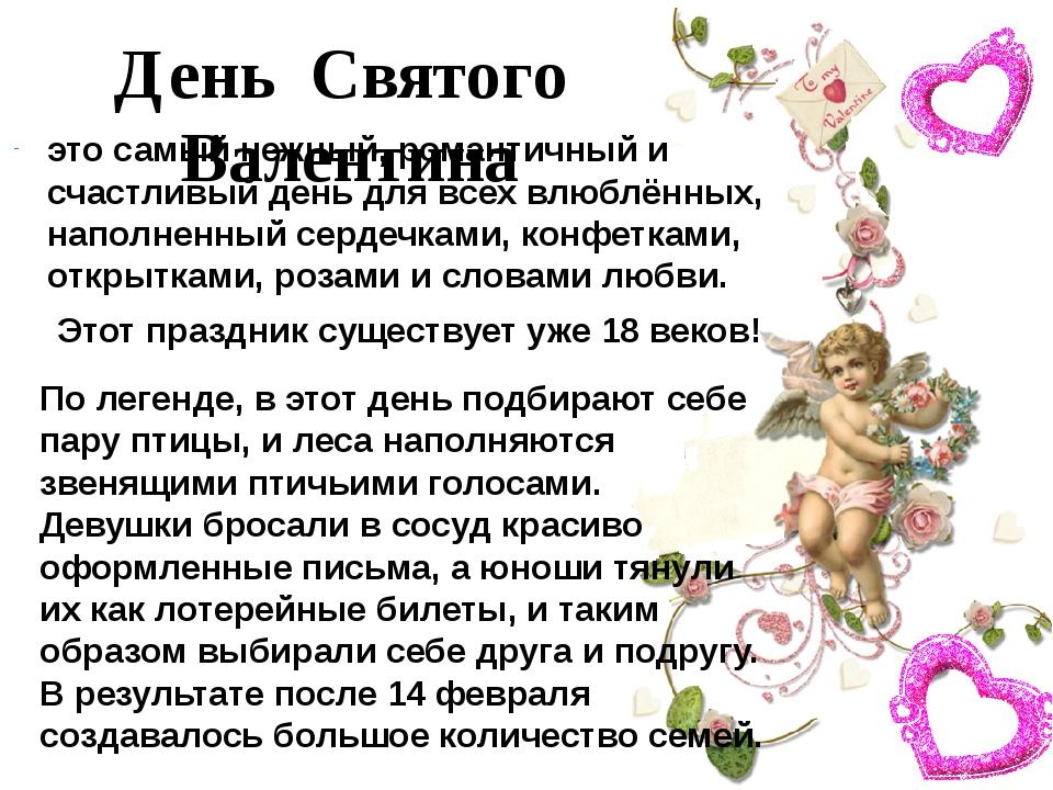 День Святого Валентина Этот праздник существует уже 18 веков! это самый нежны...