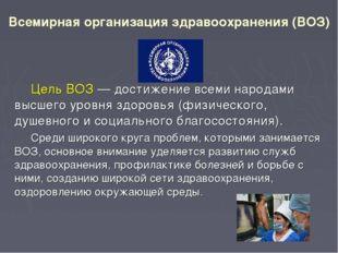 Всемирная организация здравоохранения (ВОЗ) Цель ВОЗ — достижение всеми народ