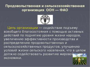 Продовольственная и сельскохозяйственная организация ООН — ФАО Цель организац