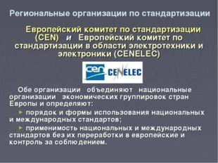 Региональные организации по стандартизации Европейский комитет по стандартиза