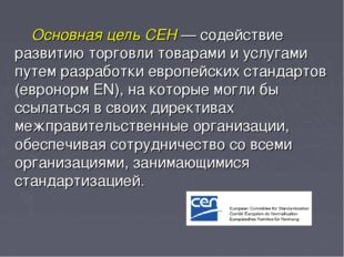 Основная цель СЕН — содействие развитию торговли товарами и услугами путем ра