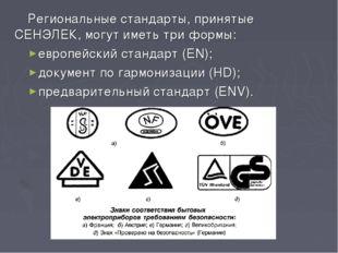 Региональные стандарты, принятые СЕНЭЛЕК, могут иметь три формы: европейский