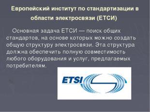 Европейский институт по стандартизации в области электросвязи (ЕТСИ) Основная