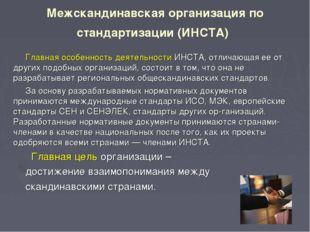 Межскандинавская организация по стандартизации (ИНСТА) Главная особенность де