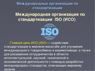 Международные организации по стандартизации Международная организация по стан