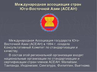 Международная ассоциация стран Юго-Восточной Азии (АСЕАН) Международная Ассоц