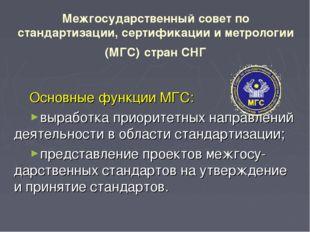 Межгосударственный совет по стандартизации, сертификации и метрологии (МГС) с