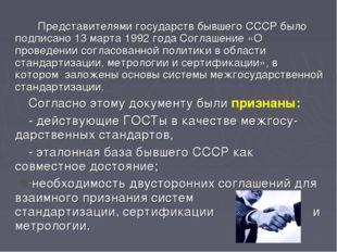 Представителями государств бывшего СССР было подписано 13 марта 1992 года Со