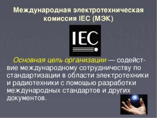 Международная электротехническая комиссия IEC (МЭК) Основная цель организации