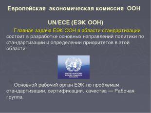 Европейская экономическая комиссия ООН UN/ECE (ЕЭК ООН) Главная задача ЕЭК ОО