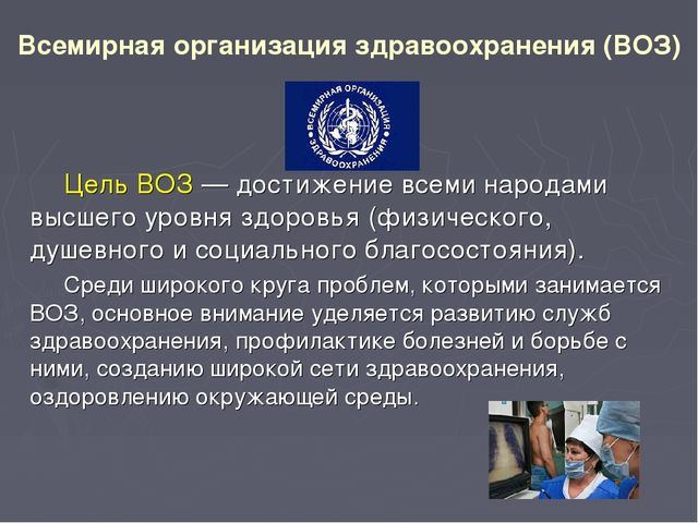 Всемирная организация здравоохранения (ВОЗ) Цель ВОЗ — достижение всеми народ...