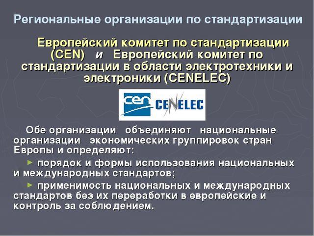 Региональные организации по стандартизации Европейский комитет по стандартиза...