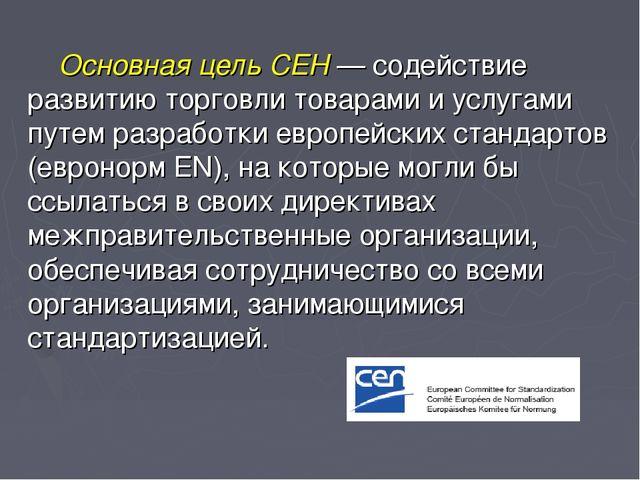 Основная цель СЕН — содействие развитию торговли товарами и услугами путем ра...