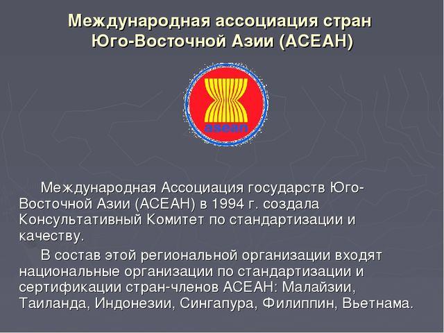 Международная ассоциация стран Юго-Восточной Азии (АСЕАН) Международная Ассоц...