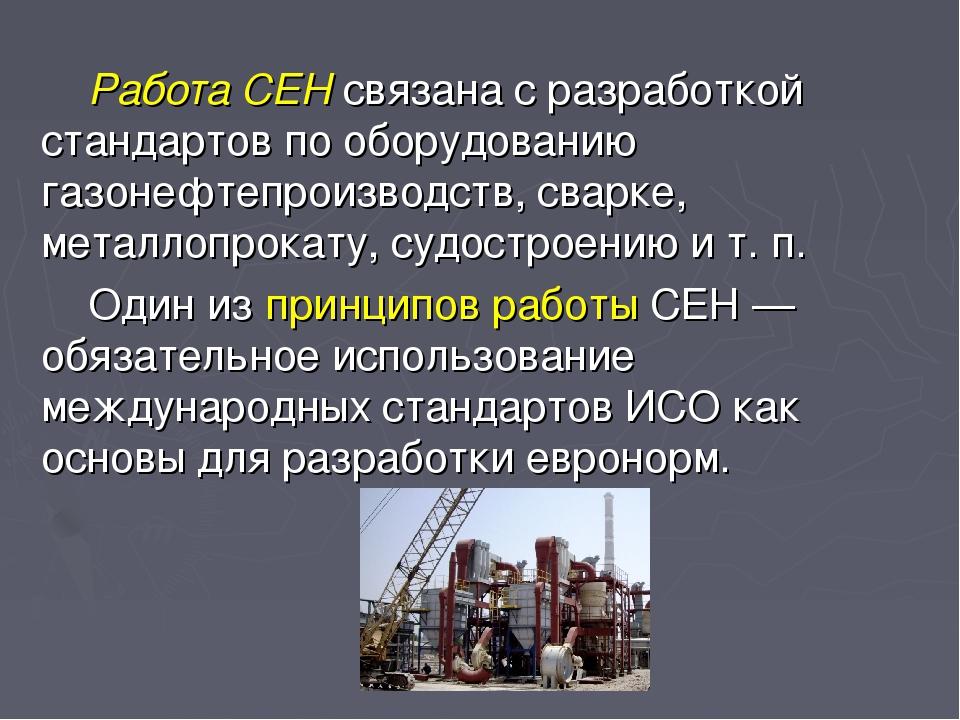 Работа СЕН связана с разработкой стандартов по оборудованию газонефтепроизвод...