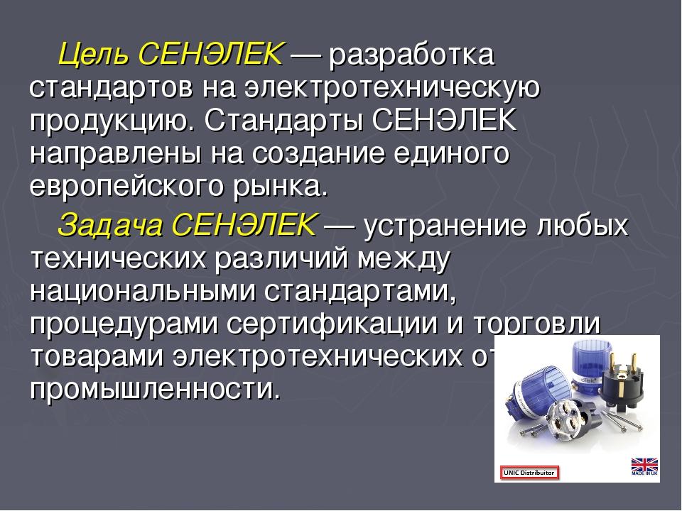 Цель СЕНЭЛЕК — разработка стандартов на электротехническую продукцию. Стандар...