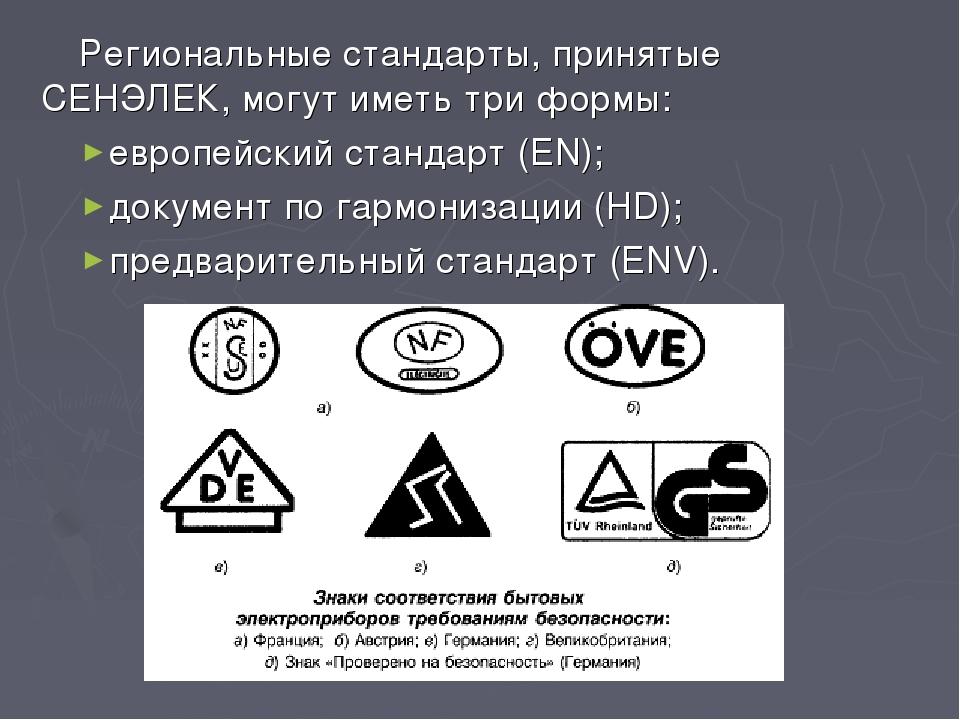 Региональные стандарты, принятые СЕНЭЛЕК, могут иметь три формы: европейский...