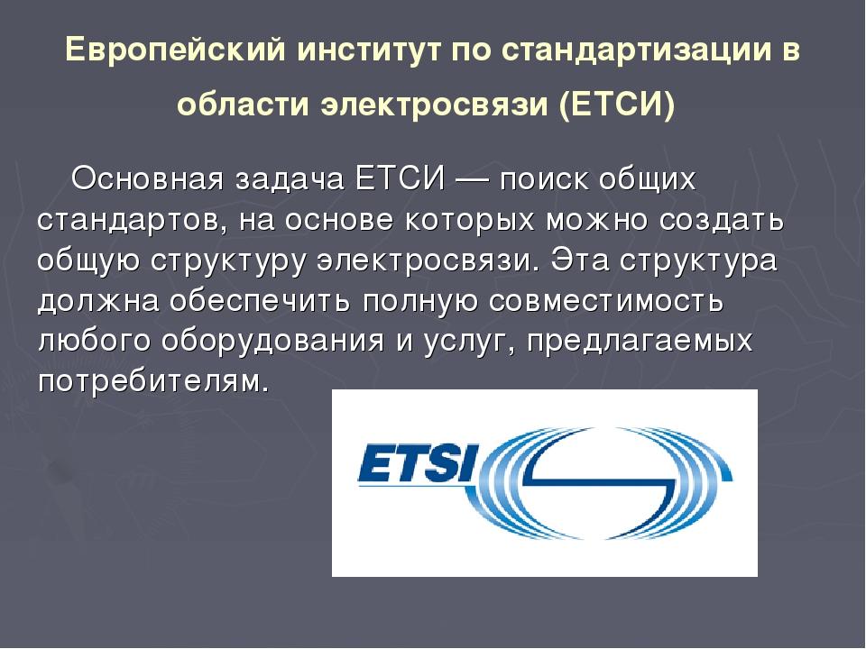 Европейский институт по стандартизации в области электросвязи (ЕТСИ) Основная...