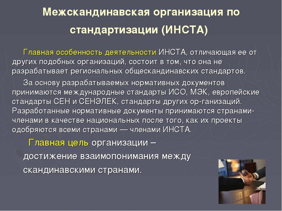 Межскандинавская организация по стандартизации (ИНСТА) Главная особенность де...