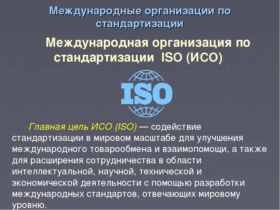 Международные организации по стандартизации Международная организация по стан...