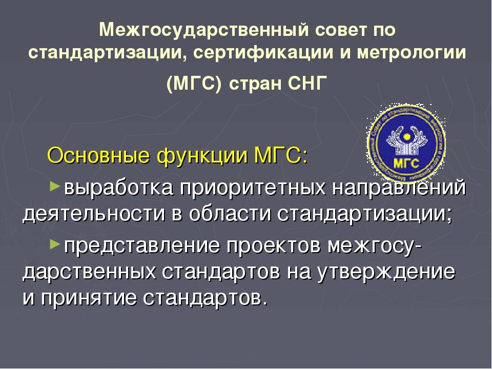 Межгосударственный совет по стандартизации, сертификации и метрологии (МГС) с...