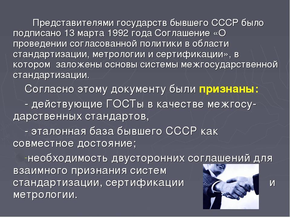 Представителями государств бывшего СССР было подписано 13 марта 1992 года Со...
