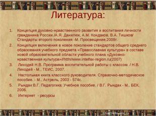 Литература: Концепция духовно-нравственного развития и воспитания личности гр