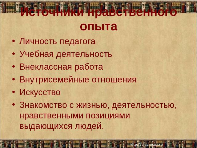 Источники нравственного опыта Личность педагога Учебная деятельность Внекласс...