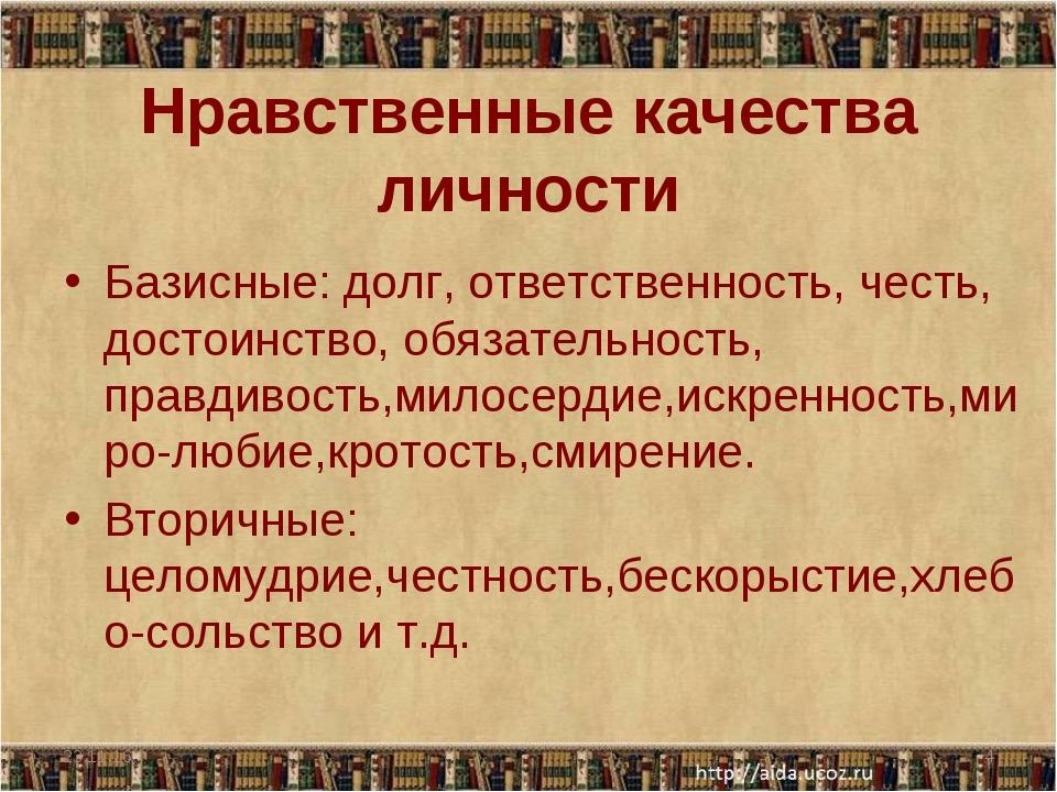 Нравственные качества личности Базисные: долг, ответственность, честь, достои...