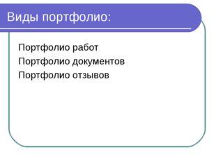 Виды портфолио: Портфолио работ Портфолио документов Портфолио отзывов