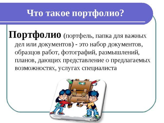 Что такое портфолио? Портфолио (портфель, папка для важных дел или документов...