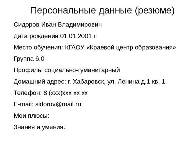 Персональные данные (резюме) Сидоров Иван Владимирович Дата рождения 01.01.20...