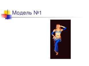 Модель №1