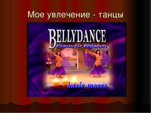 Мое увлечение - танцы