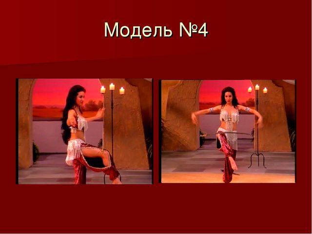 Модель №4