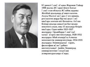 Көрнекті қазақ ақыны Жароков Тайыр 1908 жылы 28 қыркүйекте Батыс Қазақстан об