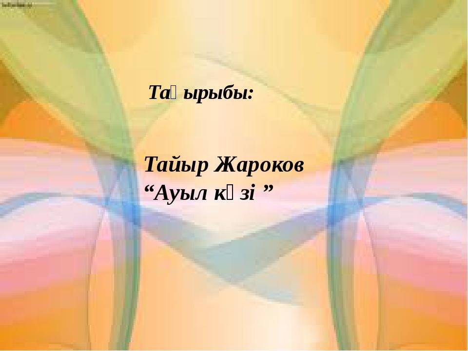 """Тақырыбы: Тайыр Жароков """"Ауыл күзі """""""