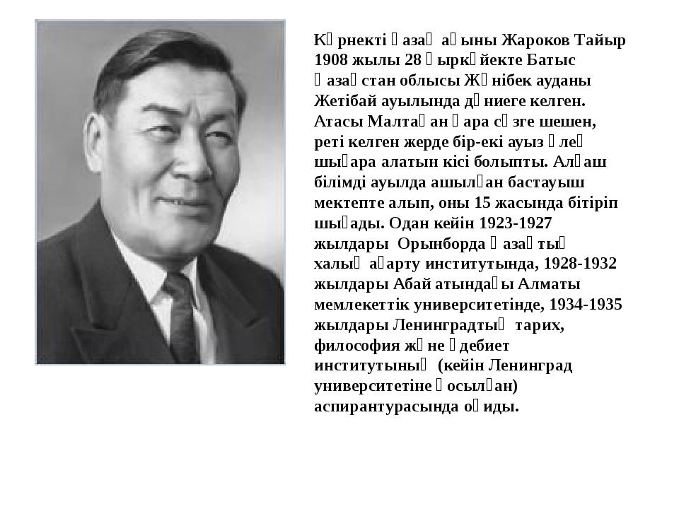 Көрнекті қазақ ақыны Жароков Тайыр 1908 жылы 28 қыркүйекте Батыс Қазақстан об...