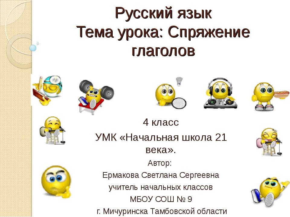 Русский язык Тема урока: Спряжение глаголов 4 класс УМК «Начальная школа 21...