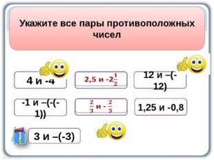 Укажите все пары противоположных чисел 4 и -4 12 и –(-12) -1 и –(-(-1)) 1,25