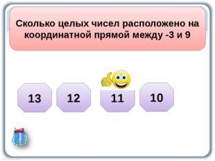 Сколько целых чисел расположено на координатной прямой между -3 и 9 13 12 11