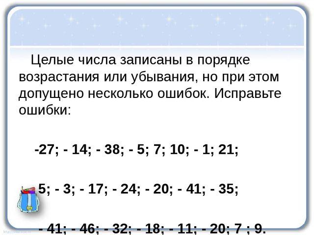 Целые числа записаны в порядке возрастания или убывания, но при этом допущен...
