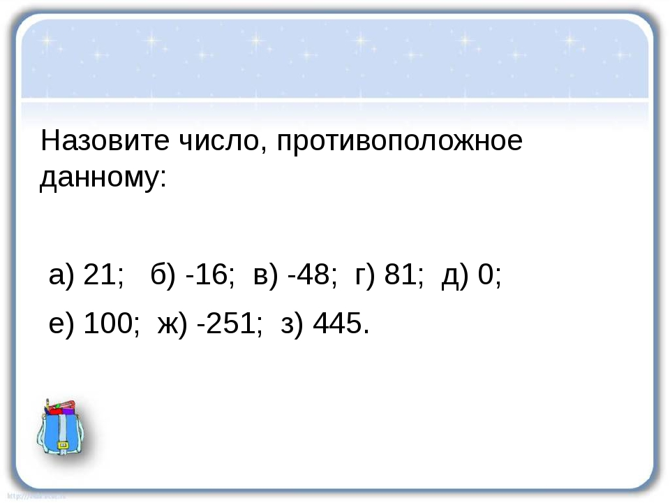 Назовите число, противоположное данному: а) 21; б) -16; в) -48; г) 81; д) 0;...