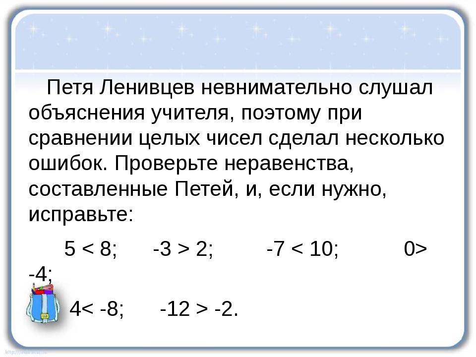 Петя Ленивцев невнимательно слушал объяснения учителя, поэтому при сравнении...