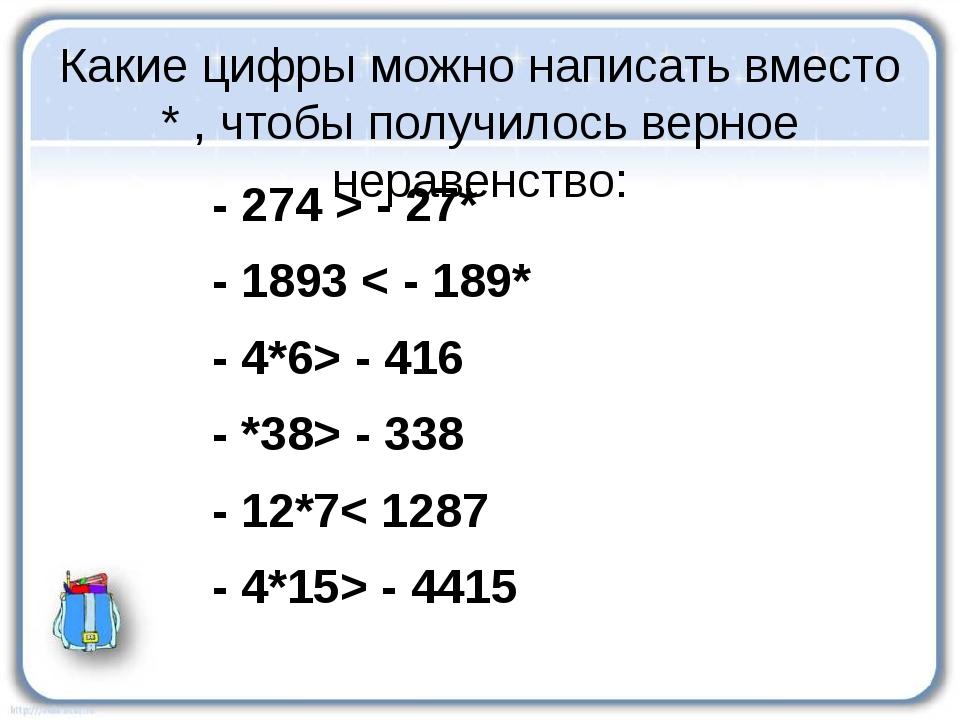 Какие цифры можно написать вместо * , чтобы получилось верное неравенство: -...