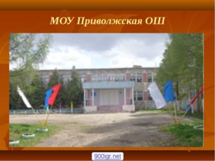 900igr.net МОУ Приволжская ОШ