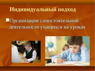 Организация самостоятельной деятельности учащихся на уроках Индивидуальный по